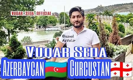 دانلود آهنگ آذربایجانی جدید Vuqar Seda به نام Azerbaycan Gurcustan